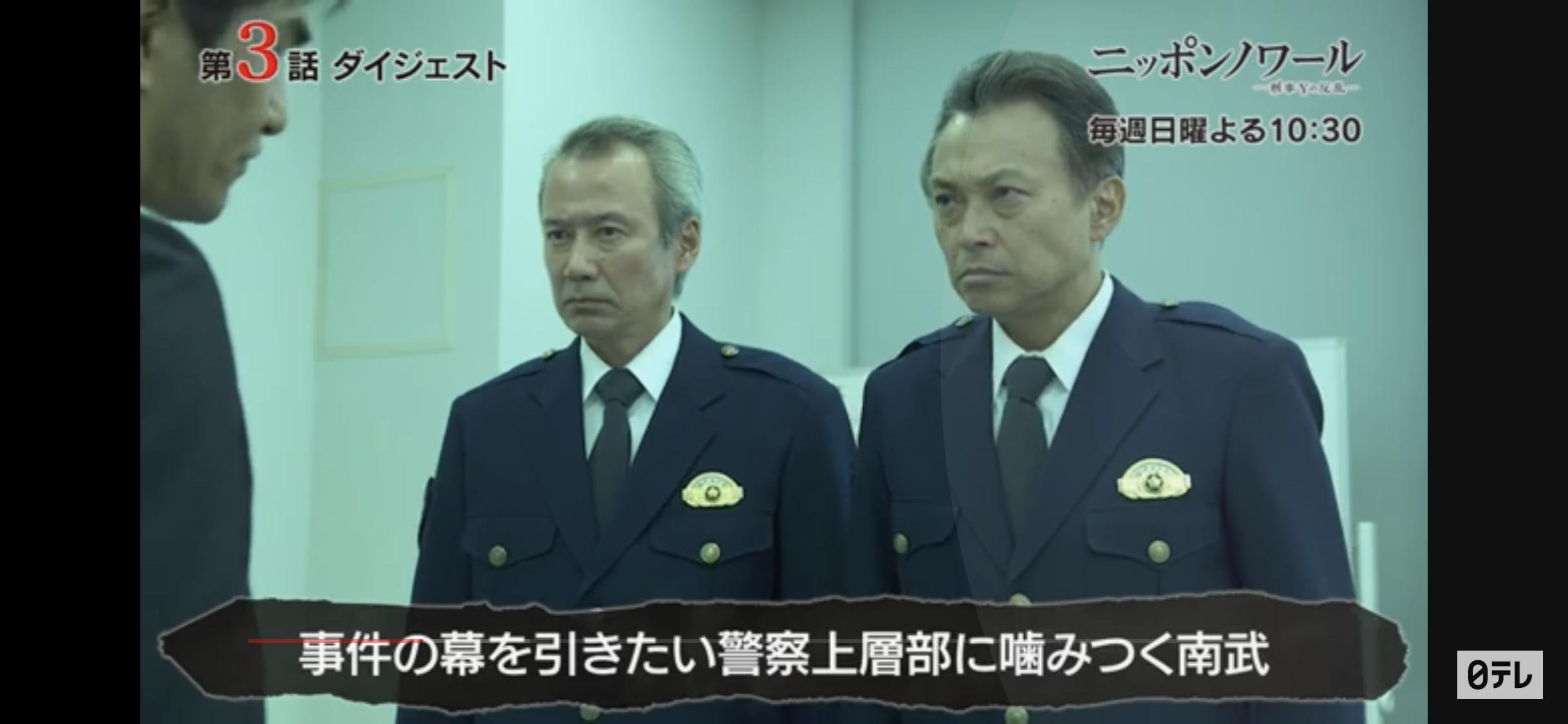 ニッポンノワール #3 容疑者才門 感想 【ネタバレあり】