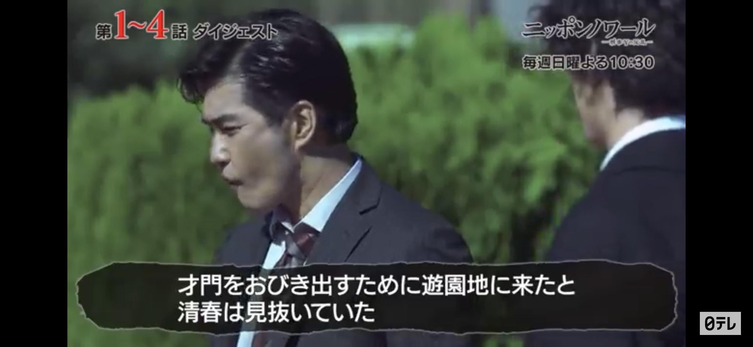 ニッポンノワール #4 捜査一課長の嘘 【ネタバレあり】