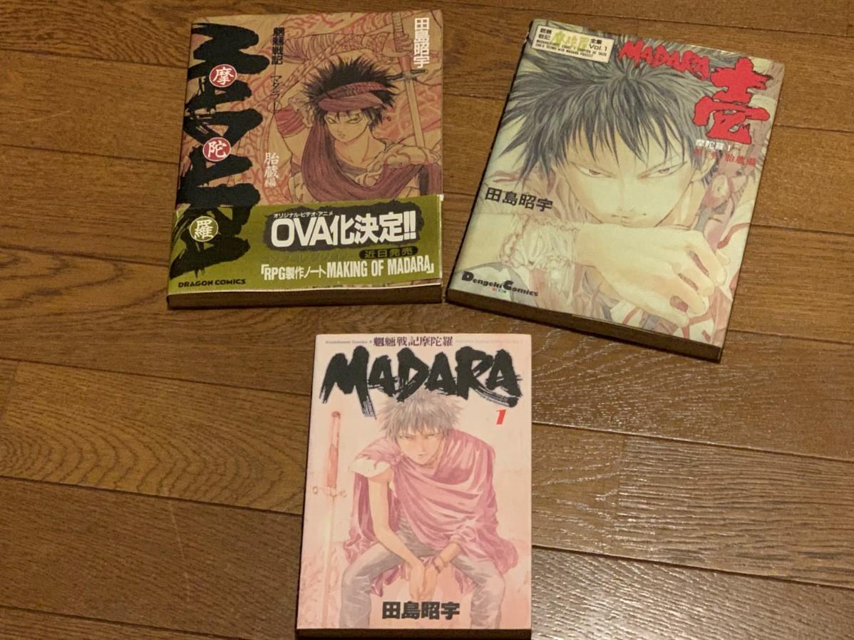 【漫画】魍魎戦記MADARAを何十年か振りに購入したので、ついでにレビューしていく 其の零~準備編~